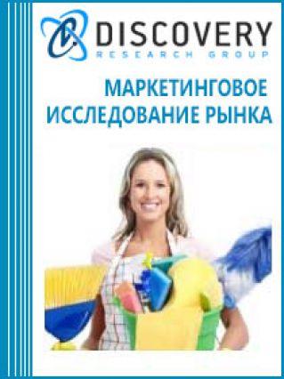 Маркетинговое исследование - Анализ рынка клининговых услуг в России