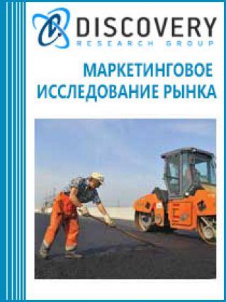 Маркетинговое исследование - Анализ рынка дорожного строительства в России