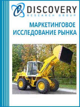 Рынок одноковшовых фронтальных погрузчиков в России, в Украине и в Белоруссии