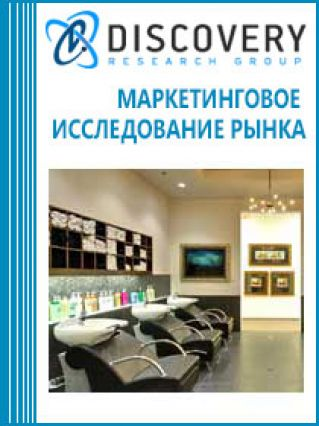 Маркетинговое исследование - Анализ Московского рынка индустрии красоты: салоны красоты и SPA