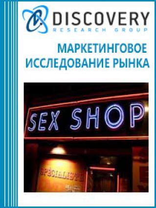 Маркетинговое исследование - Анализ рынка интимных товаров для взрослых (вибромассажеров) в России (с предоставлением базы импортно-экспортных операций)