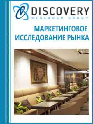 Маркетинговое исследование - Анализ рынка кофеен в России