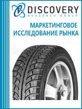 Маркетинговое исследование - Импорт в Россию и экспорт из России колес в сборе в 2008- 1 полугодии 2012 г.: для легковых, грузовых автомобилей и автобусов, с/х и индустриальной техники