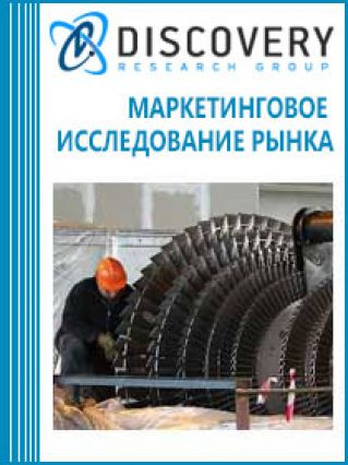 Анализ рынка котлов, турбин и турбогенераторов в России