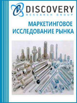 Анализ рынка крепежных изделий из черных металлов в России