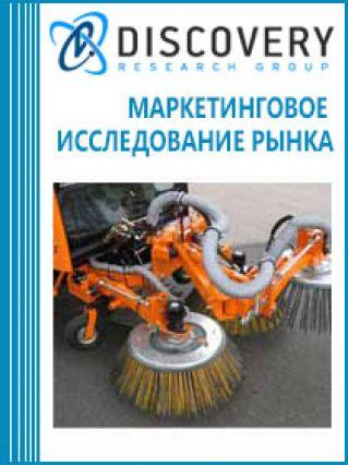 Анализ рынка машин для уборки дорог в России