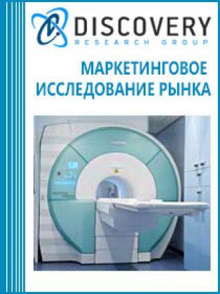 Маркетинговое исследование - Анализ рынка медицинского диагностического оборудования в России