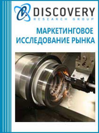 Маркетинговое исследование - Анализ рынка металлообрабатывающих станков в России