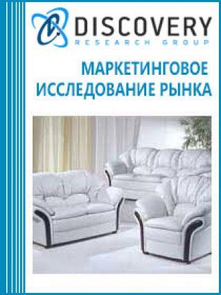 Маркетинговое исследование - Анализ рынка мягкой мебели в России