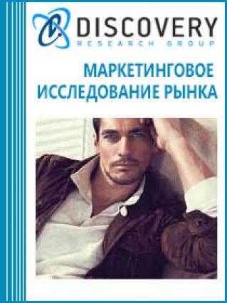 Маркетинговое исследование - Анализ рынка мужской одежды в России