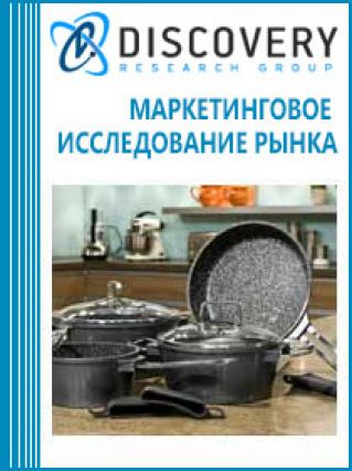 Маркетинговое исследование - Анализ рынка посуды для приготовления пищи в России