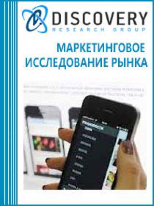 Маркетинговое исследование - Анализ рынка приложений для телефонов (смартфонов) в России