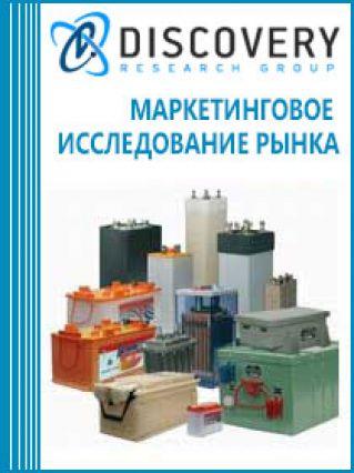 Маркетинговое исследование - Анализ рынка промышленных аккумуляторов в России