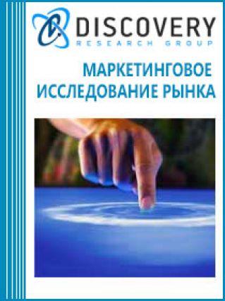 Маркетинговое исследование - Анализ рынка устройств с использованием сенсорных технологий в России