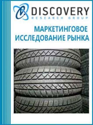 Маркетинговое исследование - Анализ рынка шин в России по типоразмерам: итоги 2011 г.