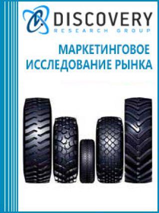 Анализ рынка шин в России по типоразмерам: итоги 2013 г