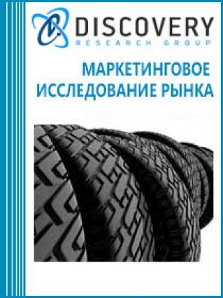 Анализ рынка легкогрузовых шин в России: итоги I полугодия 2017 г.