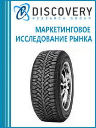 Маркетинговое исследование - Анализ рынка шин в России по типоразмерам итоги 1 полугодия 2013 г