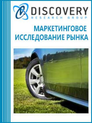 Маркетинговое исследование - Анализ рынка шин в России по типоразмерам: итоги 2012 г.