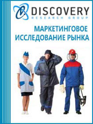 Маркетинговое исследование - Анализ рынка спецодежды в России
