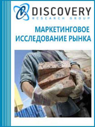 Маркетинговое исследование - Анализ рынка стеновых материалов в России