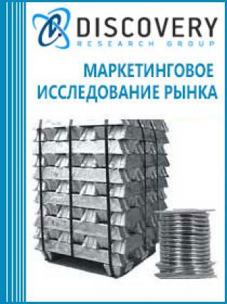 Маркетинговое исследование - Анализ рынка свинца в России
