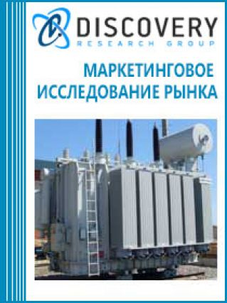 Маркетинговое исследование - Анализ рынка трансформаторов в России