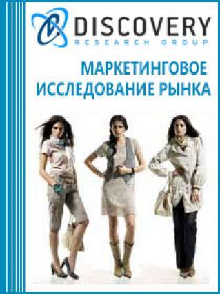 Маркетинговое исследование - Анализ рынка женской одежды в России