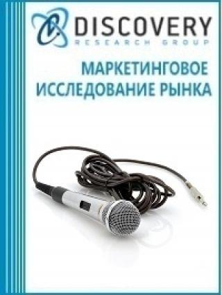 Маркетинговое исследование - Анализ рынка микрофонов и громкогофорителей в России