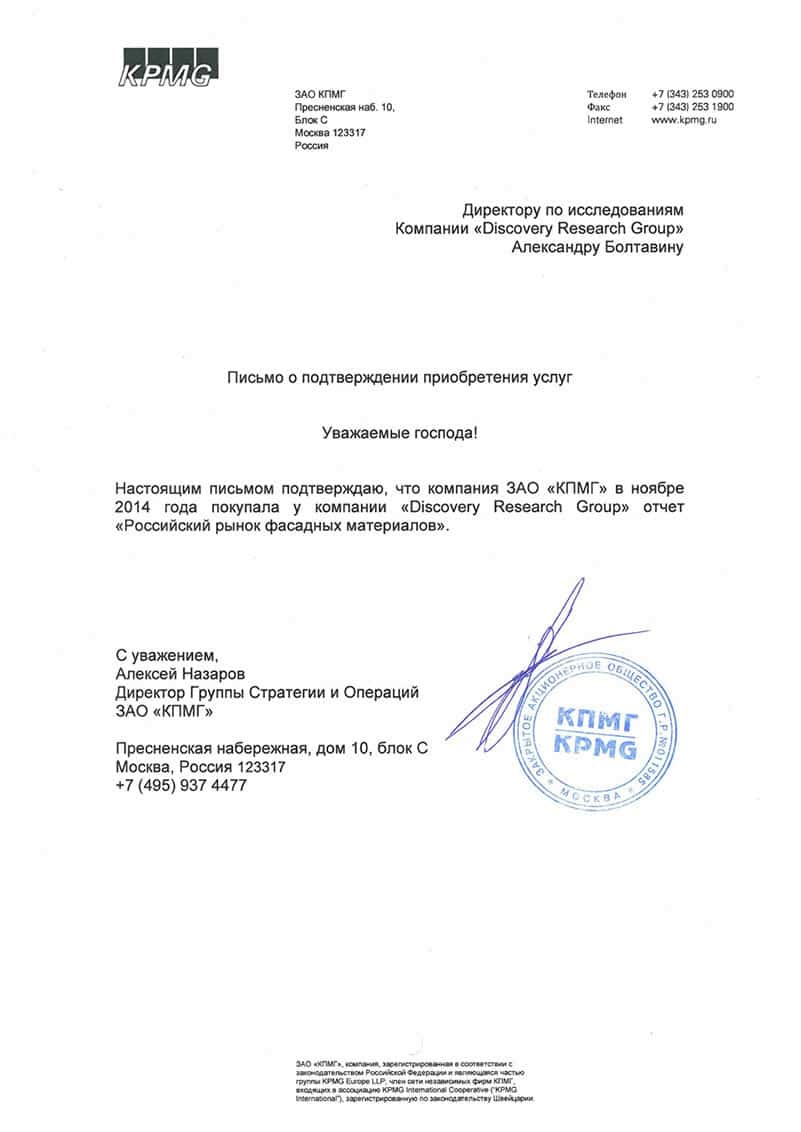 http://drgroup.ru/images/KPMG.jpg