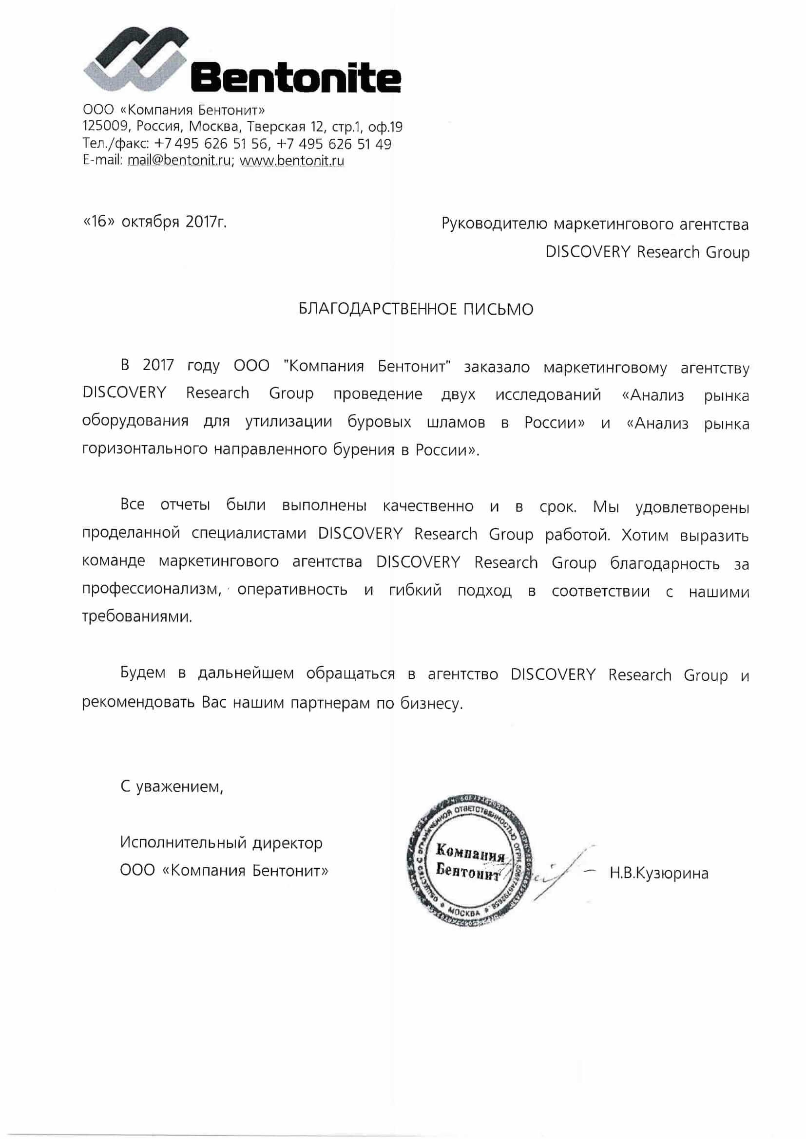 http://drgroup.ru/images/bentonit-pismo.jpg