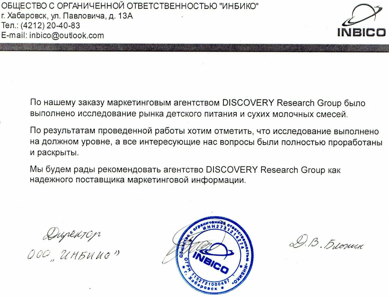 http://drgroup.ru/images/inbiko-1.jpg