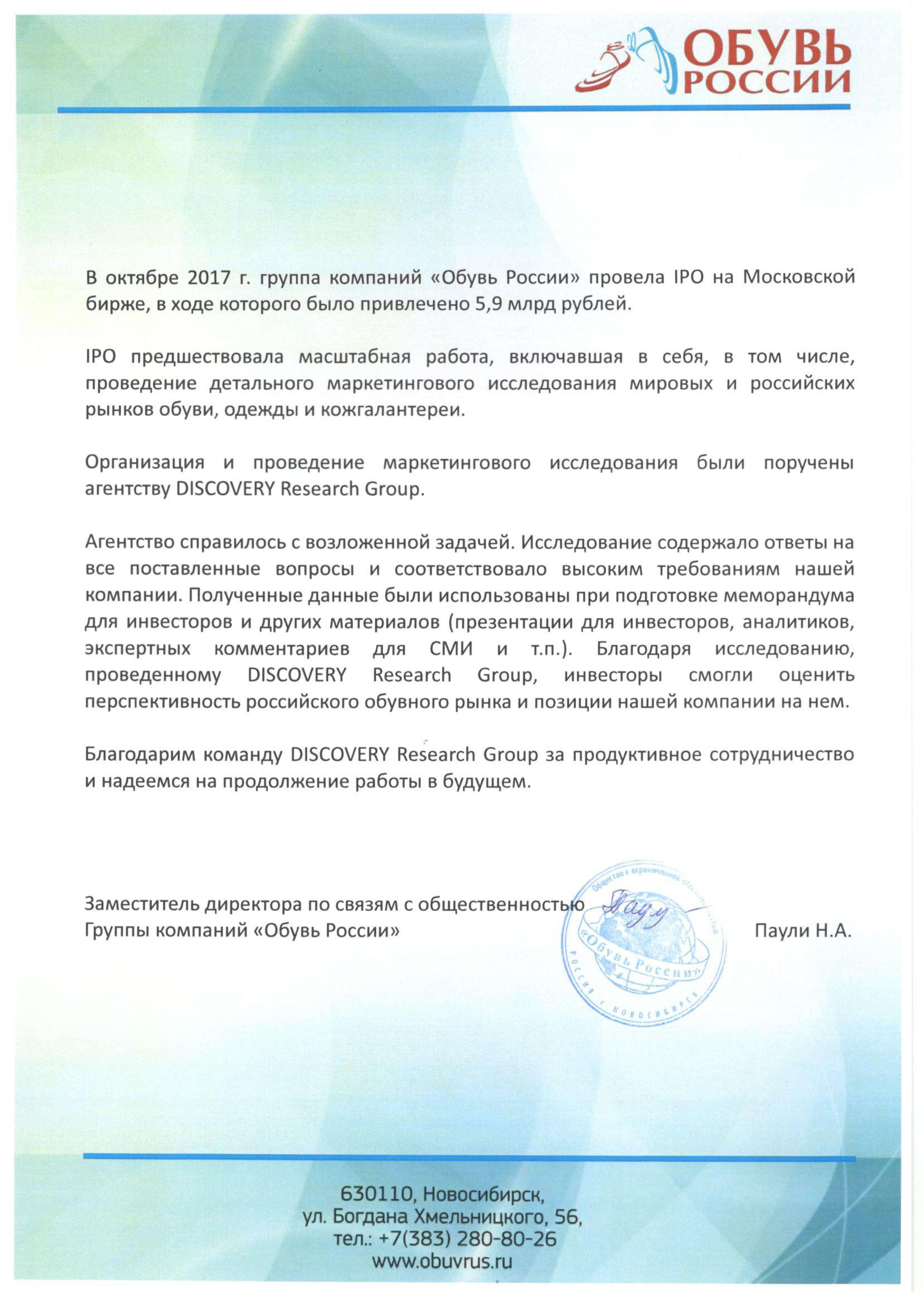 http://drgroup.ru/images/obuv-rf.jpg