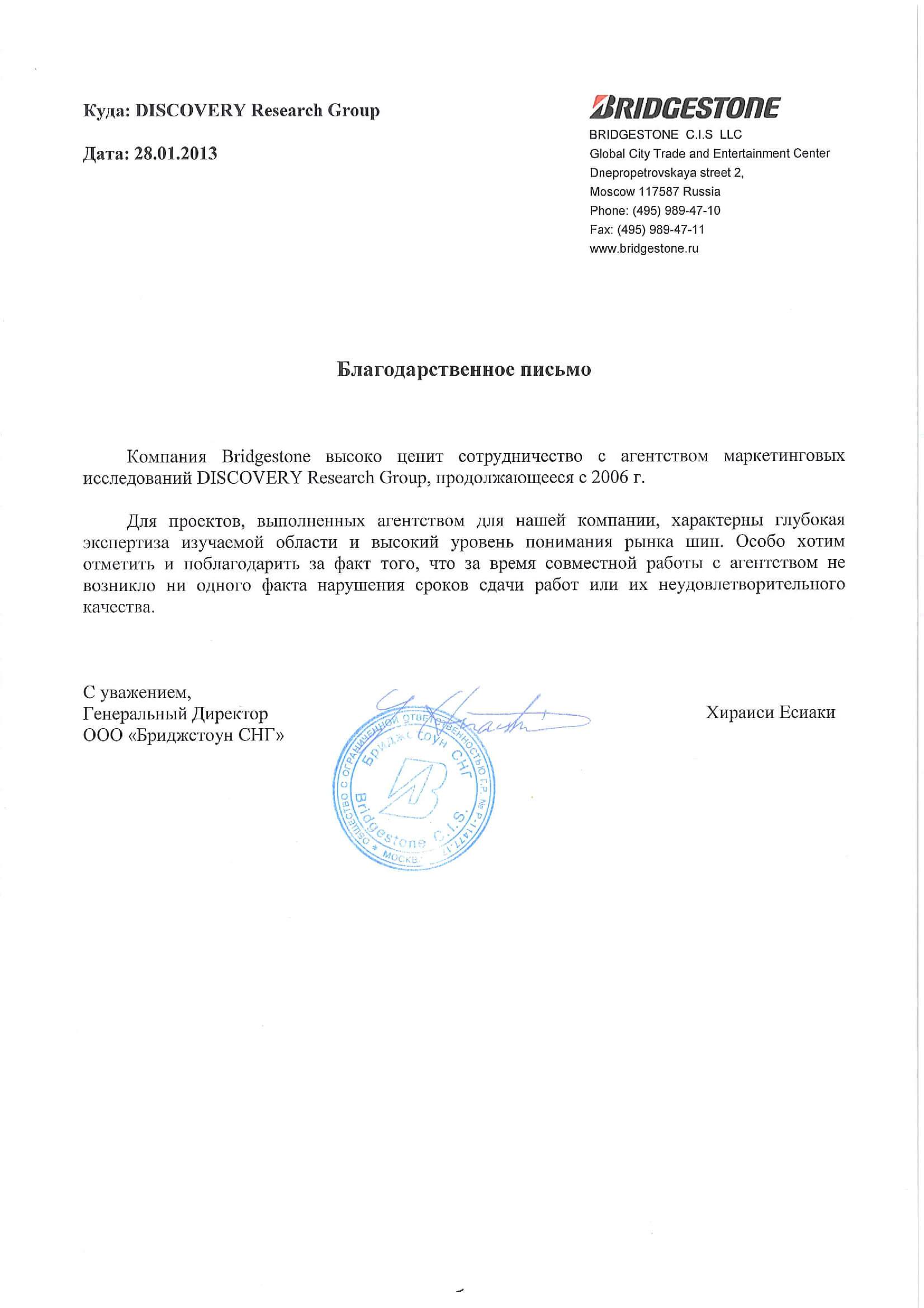 http://drgroup.ru/images/otzivi/Ridgestone.jpg