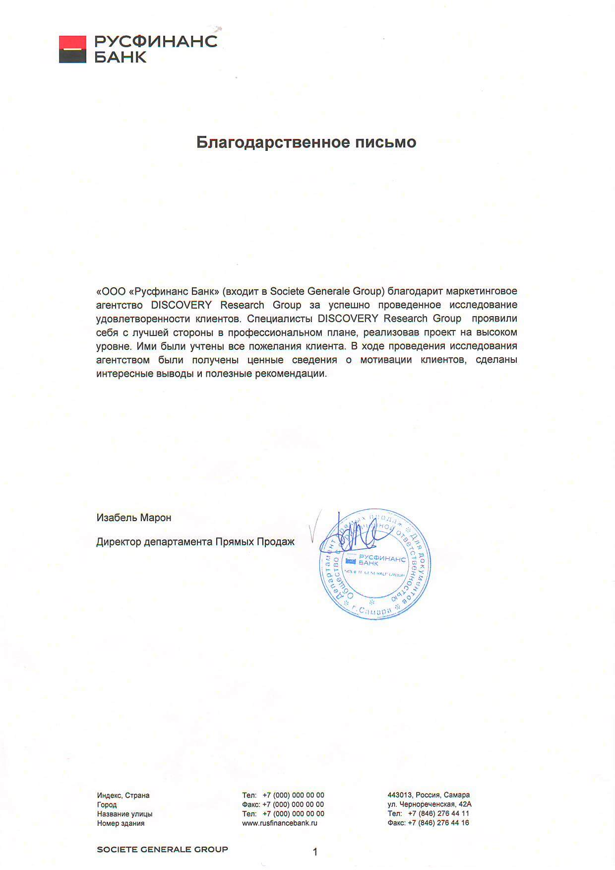 http://drgroup.ru/images/otzivi/Rusfinansbank.jpg