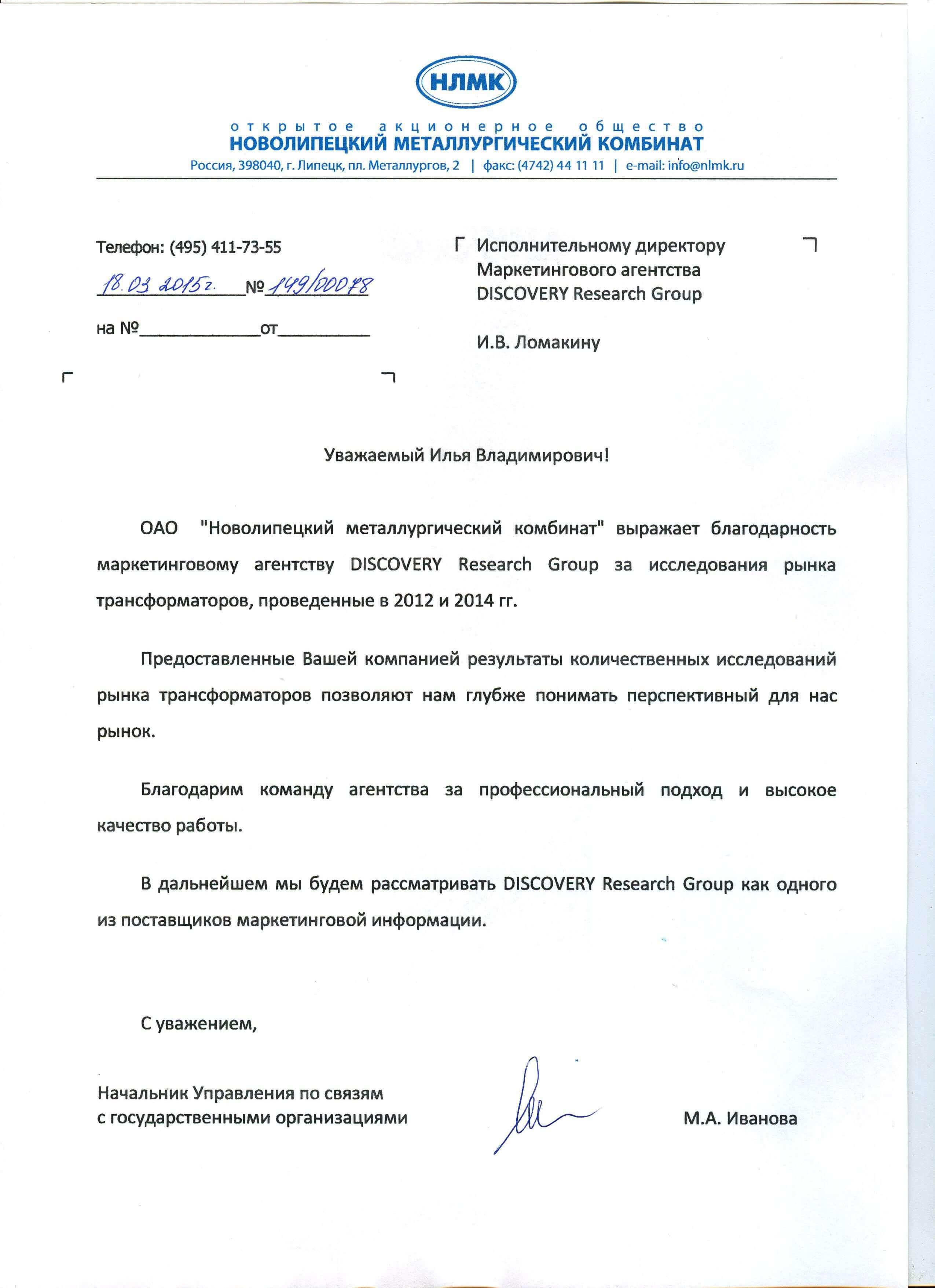 http://drgroup.ru/images/otzivi/lipetskii.jpg