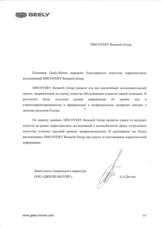 http://drgroup.ru/images/otzivi/otziv-geely.jpg
