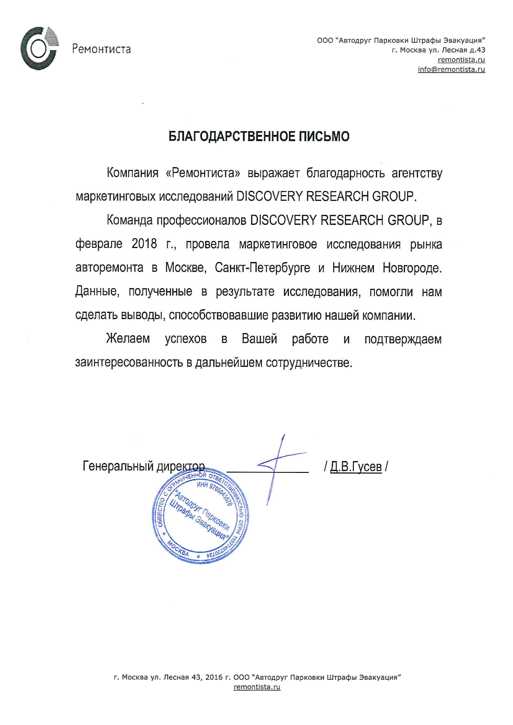 http://drgroup.ru/images/otzivi/remontista.jpg