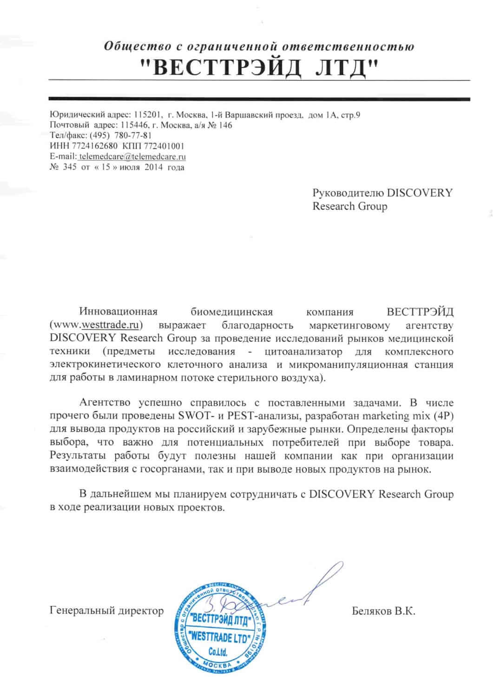 http://drgroup.ru/images/otzivi/vestreid.jpg