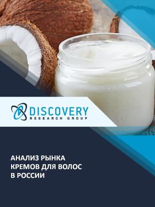Анализ рынка кремов для волос в России