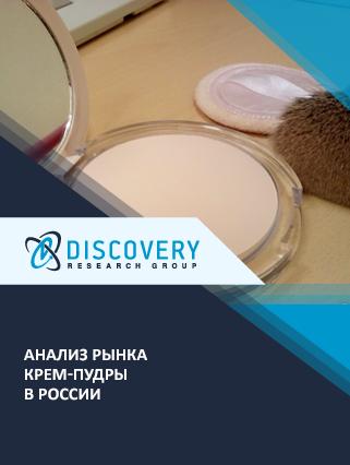 Анализ рынка крем-пудры в России