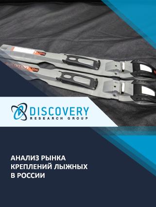Анализ рынка креплений лыжных в России