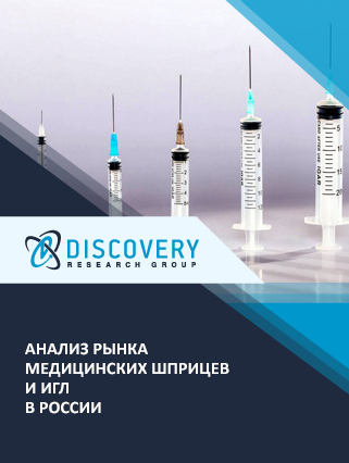 Анализ рынка медицинских шприцев и игл в России (с базой импорта-экспорта)