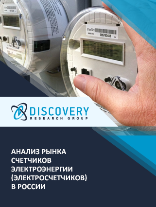 Анализ рынка счетчиков электроэнергии (электросчетчиков) в России (с базой импорта-экспорта)