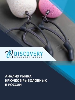 Анализ рынка крючков рыболовных в России