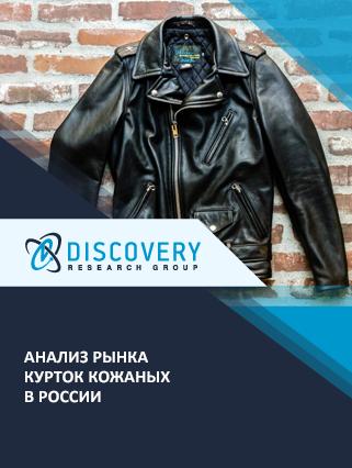 Анализ рынка курток кожаных в России