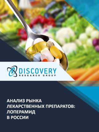Анализ рынка лекарственных препаратов: лоперамид в России