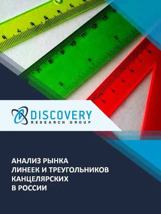 Анализ рынка линеек и треугольников канцелярских в России