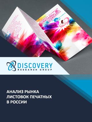 Анализ рынка листовок печатных в России