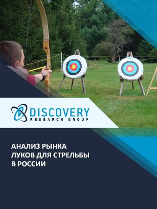 Анализ рынка луков для стрельбы в России